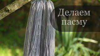 делаем пасму из пряжи для влажно-тепловой обработки (ВТО)