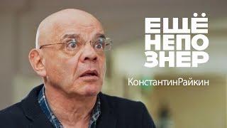 Константин Райкин: ноги Михалкова, руки Табакова, голова Товстоногова #ещенепознер