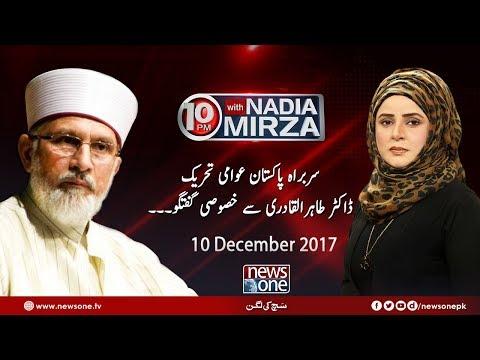 10pm with Nadia Mirza | 10-December-2017 | Tahir-ul-Qadri |