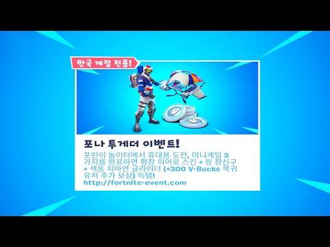 HOW TO UNLOCK FREE ALPINE ACE KOREAN SKIN IN FORTNITE! KOREAN ALPINE ACE SKIN TUTORIAL XBOX/PS4/PC