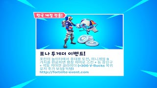 COMMENT À UNLOCK FREE ALPINE ACE KOREAN SKIN IN FORTNITE! KOREAN ALPINE ACE SKIN TUTORIAL XBOX/PS4/PC