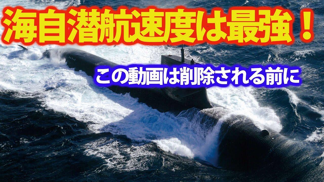 海自潜水艦の静粛性は最強だが!潜航深度と潜航速度の実情を・・・海底でなぜ米国が海自を嫌がるのか分かる?