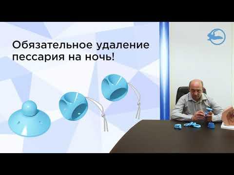 Силиконовые пессарии Симург