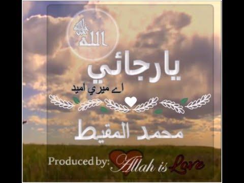 Ya Rajaai (اے میری امید (اللہ (URDU Subs) MuhammadAlMuqit |Heart Tuching Nasheed (Lyrics)| Video2017