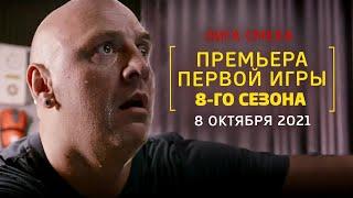 ПРЕМЬЕРА Первой игры 8 го сезона Лиги Смеха Смотрите 8 октября 2021