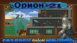 игра вконтакте 'Орион' #21 [создаем испытание]