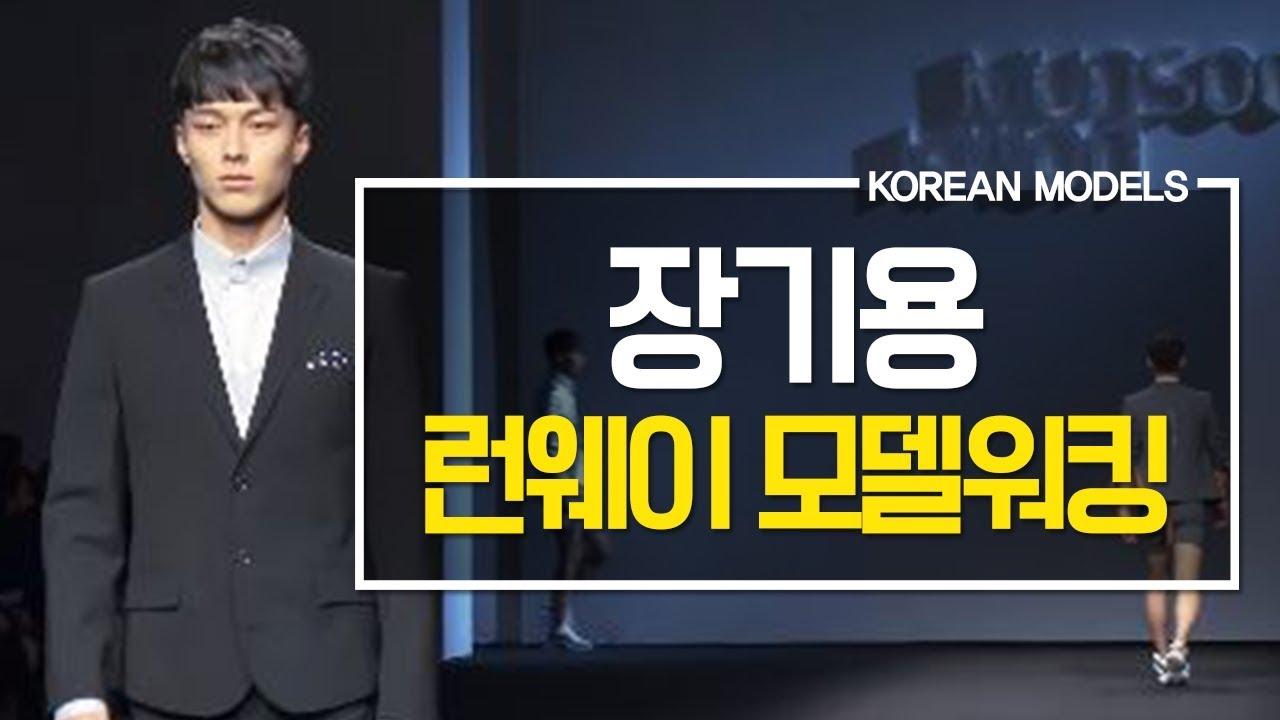 #29 2015 서울패션위크 장기용 런웨이 모델워킹 Jang Ki Yong Runway Model Walking