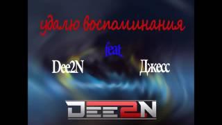 Смотреть клип Dee2N feat. Джесс - удалю воспоминания (2016) [prod. Cinelex] онлайн
