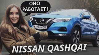 Nissan Qashqai уйдёт красиво | Наши тесты