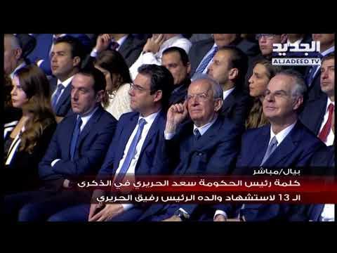 كلمة رئيس الحكومة سعد الحريري في الذكرى ال 13 لاستشهاد والده الرئيس رفيق الحريري