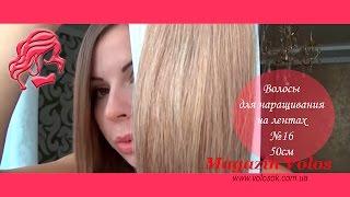 Волосы для ленточного  наращивания.Цвет№16.Как нарастить ленточные волосы и ухаживать за волосами(, 2016-11-22T17:36:58.000Z)