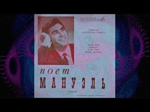 Поёт Мануэль - Молю тебя / Клянусь // В эту ночь / Прошу, вернись (1968)