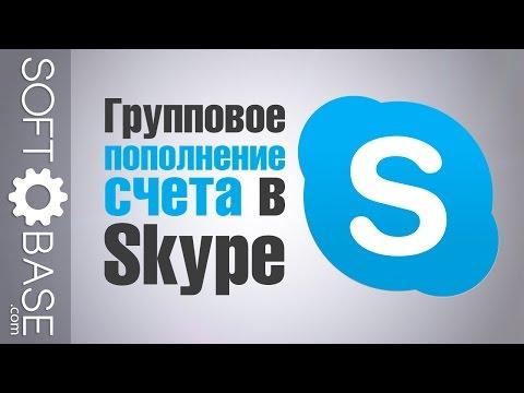 Групповое пополнение счета в Skype