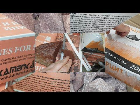 Согрешили: сравнили разных производителей малинового кварцита! Каменка ру против Атлант Камень