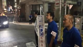 東京都議会議員選挙3日目です。暑くて暑い週末の締めくくりは吉祥寺駅東...