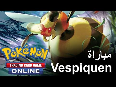 بوكيمون كارد جيم - مبارة #1 Vespiquen