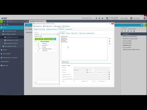 Softone Σχεδιαζόμενη Εκτύπωση με Custom Ερωτήσεις μέσα στο SQL Ερώτημα