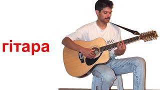 Музичні інструменти.1