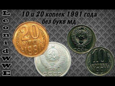 Монеты СССР 1991 года стоимость, редкие разновидности