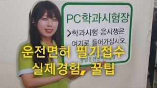 [김한룡의 하루]운전면허 필기시험 접수부터 시험까지 직…