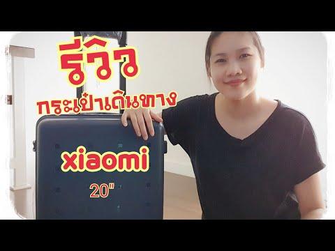 รีวิวกระเป๋าเดินทาง xiaomi (เสียวหมี่) ไซส์ 20 นิ้ว | ถูกและดี มีอยู่จริง