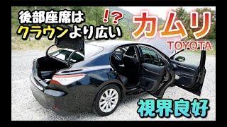 【トヨタ カムリ】後部座席はクラウンより広い!?・運転席の視界が良好過ぎる・・・