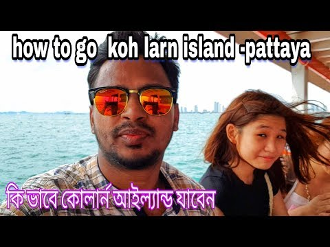 how-to-go-pattaya-to-koh-larn-island-30-bath-৷-কিভাবে-কোলান-আইল্যান্ডযাবেন