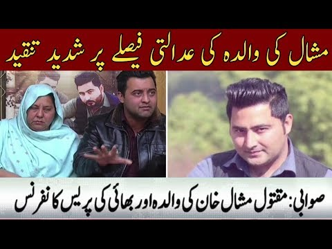 Mishal's Mother Press Conference   Mishal Qatal Case   07 February 2018   Neo News