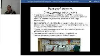 Обучение младшего мед персонала «Санитар» и «Младшая медицинская сестра»