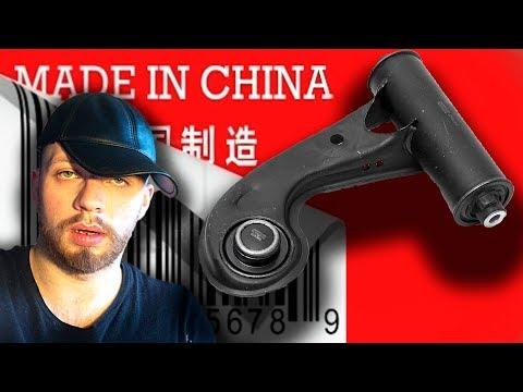 ОШИБКА ЦЕНОЮ В ЖИЗНЬ! Поставил Китайский рычаг на МЕРСЕДЕС W202 /AutoDogTestParts /AutoDogTV #11