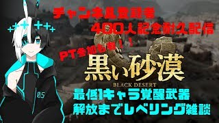【No.68】チャンネル登録者400人記念配信!!覚醒武器解放までレベリング雑談会【PT参加有】