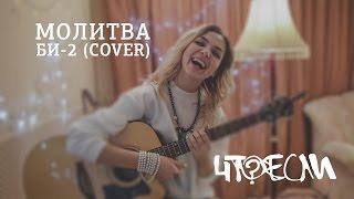 МОЛИТВА (Би-2 cover) - ЧтоЕсли