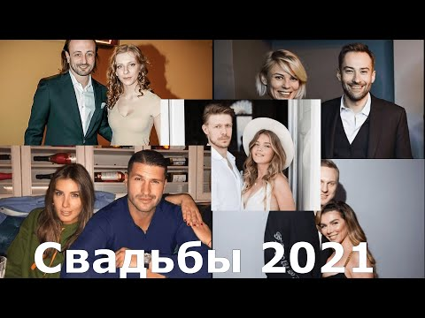Свадьбы звезд, ожидаемые в 2021 году