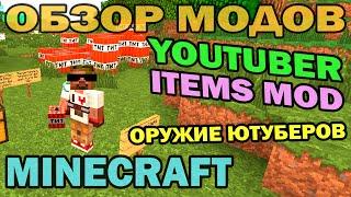 ч.205 - Оружие ютуберов (Youtuber Items Mod) - Обзор мода для Minecraft