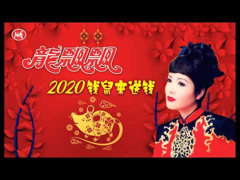 Lagu Tahun Baru Tikus 2020 Chinese New Year Song 2020 Rat Year