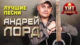 Андрей Лорд  - Лучшие Песни