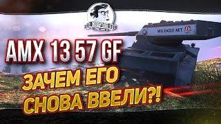 AMX 13 57 GF - ЗАЧЕМ ЕГО СНОВА ВВЕЛИ?!