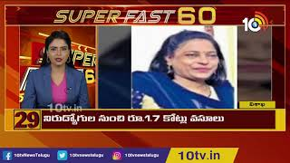 Pawan Kalyan Supports TSRTC Strike | IT Raids on Kalki Ashram Properties | Super Fast 60 News