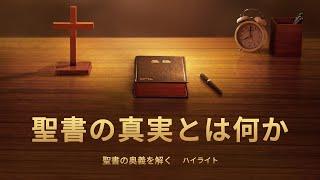 「聖書の奥義を解く」から、その二「聖書の真相は何か」