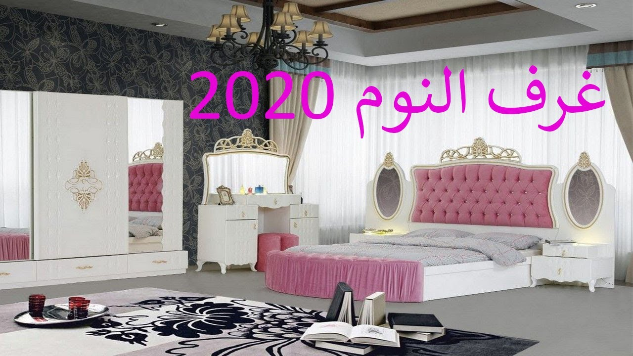 chambre a coucher moderne احدث موديلات غرف النوم 2020