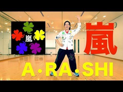 嵐 A•RA•SHI ダンス 振り付け 反転