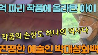 #박대성화백 #미술작품에올라탄아이 1억원상당의 서예작품…