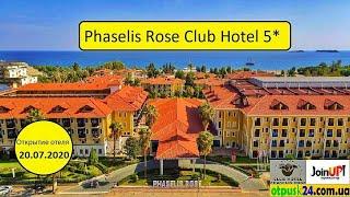 Club Hotel Phaselis Rose 5 ТУРЦИЯ В условиях карантина 2020 Открытие отеля 20 07 25 06 2020