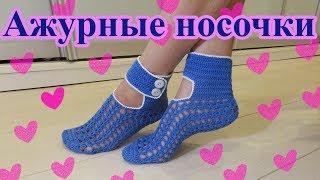 DIY Ажурные носки - тапочки крючком