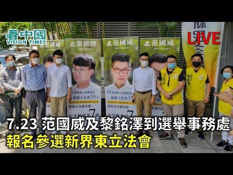 【直播】7.23 范國威及黎銘澤到選舉事務處報名參選新界東立法會 - YouTube