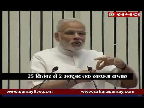 PM Modi addresseing on Sanitation Campaign at Vigyan Bhawan