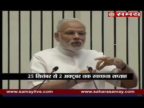 PM Modi addresseing on Sanitation Campaign at Vigyan Bhawan