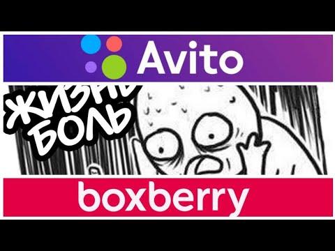 Авито развод (доставка boxberry)