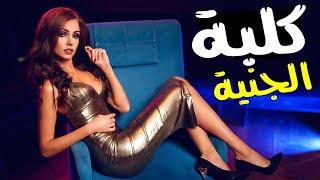 مهرجان || كلبة الجنية || غناء . بيجاد - بسكوتة || توزيع . حماصة برو || هيكسر ديجيهات مصر 2020