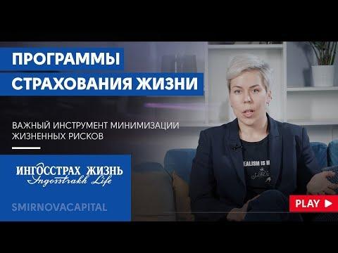 Программы страхования жизни // Наталья Смирнова